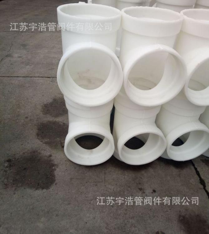 耐酸碱PP承插三通  FRPP热熔承插三通  PP对焊三通  PP管件