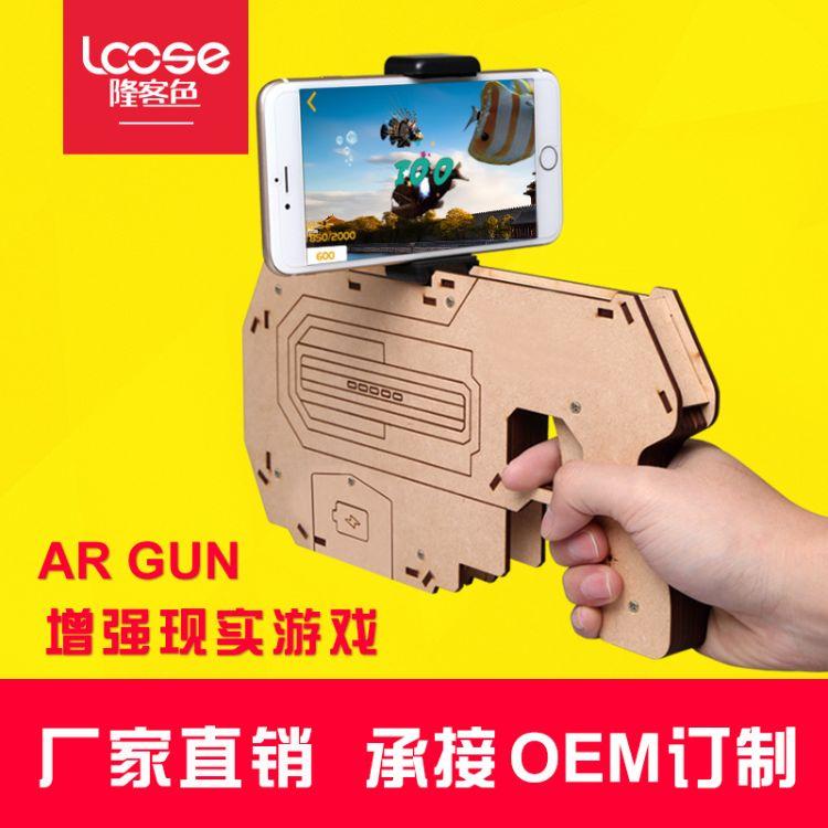 2017新品AR手机蓝牙手柄 AR GUN游戏手柄 增强现实虚拟游戏手枪