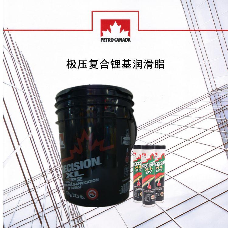 极压复合锂基润滑脂加拿大原装进口PRECISION XL EP2通用型润滑脂