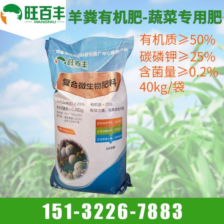 复合微生物肥料npk25有机质25 河北微生物有机肥40kg袋