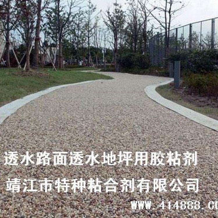 靖江产透水路面胶粘剂透水地坪粘合剂 胶粘石专用粘合剂