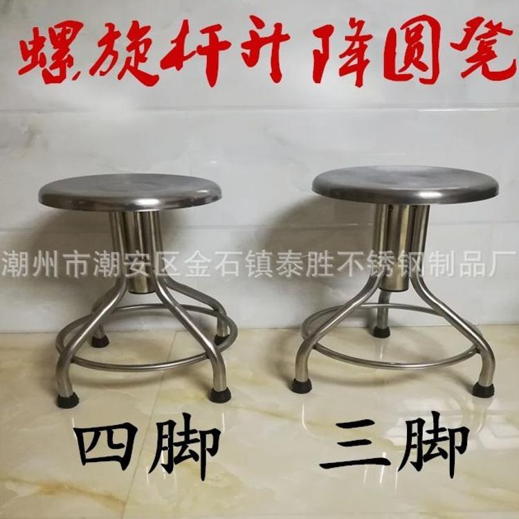 老款不锈钢三脚四脚螺旋杆升降圆凳 小凳面诊查凳 医用护士转椅