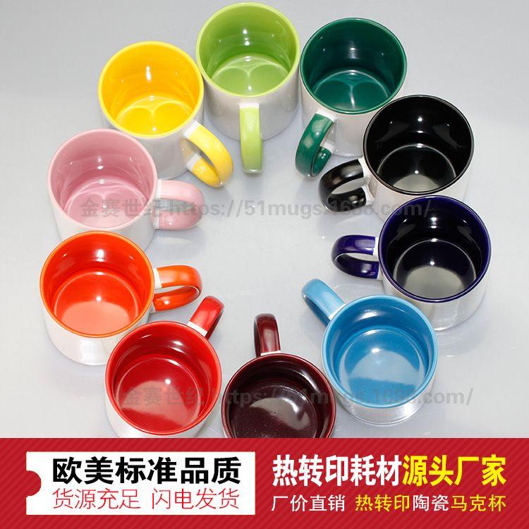 【欧美马克杯】热转印杯子 热转印涂层陶瓷杯 双彩diy杯子 陶瓷