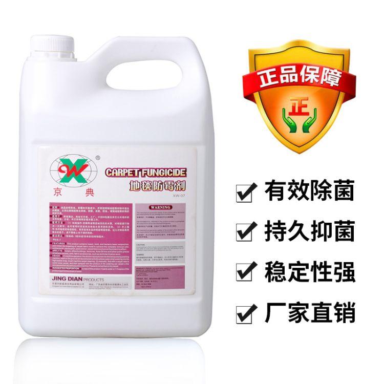 酒店KTV包厢杀菌防霉剂 地毯清洁剂 除异味防虫 布艺沙发防霉剂