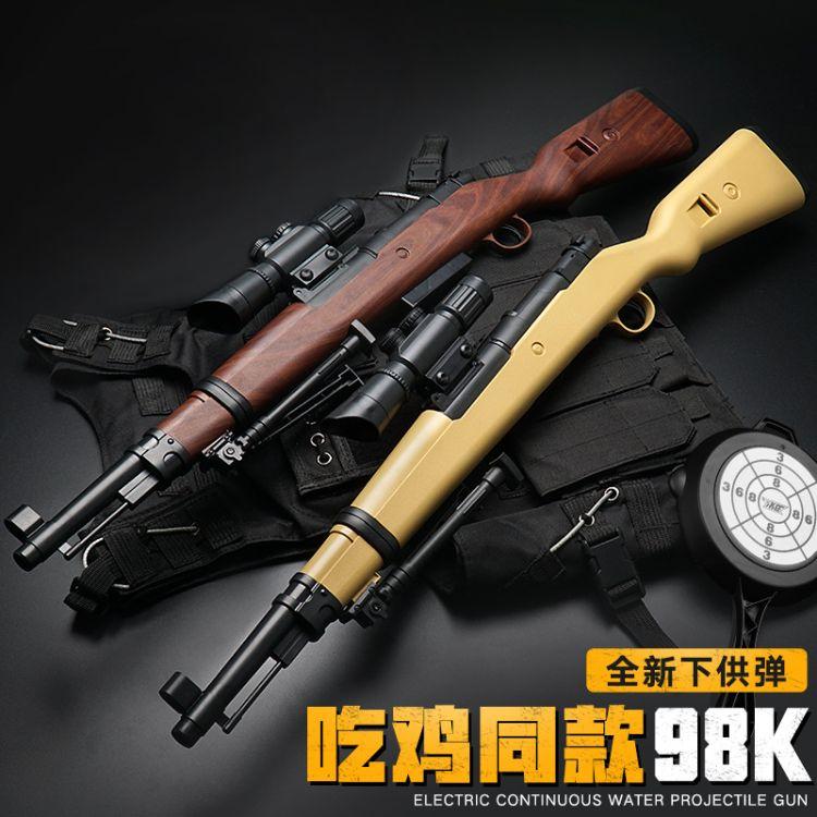 98K可发射子弹玩具枪 男孩手动狙击枪水弹枪 小学生水蛋抢M24大狙