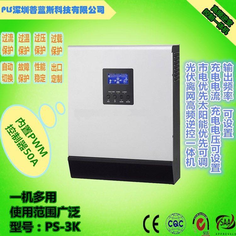 外贸热销光伏离网逆变器3K逆变器太阳能逆变器PWM控制器50A