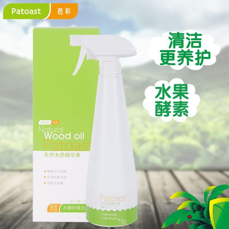 地板木质精华素保养护理精油清洁礼品小套装定制OEM小额批发