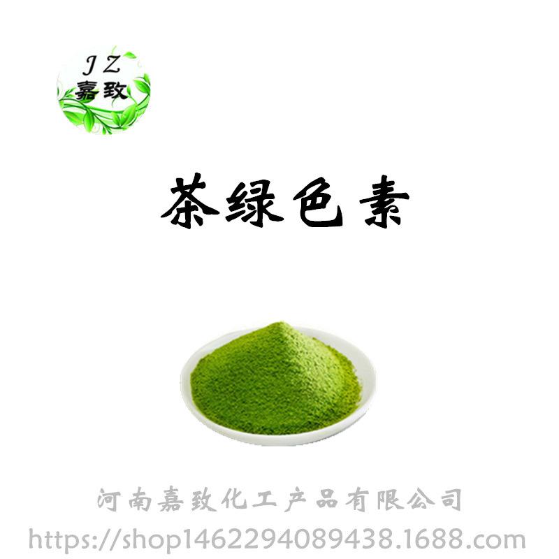 生产厂家 供应 食品着色剂 色素 茶色素 茶绿色素 质量保证