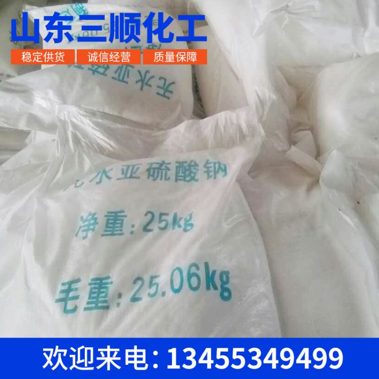 国标副产工业级707580859093959697亚硫酸钠 出口无水亚硫酸钠