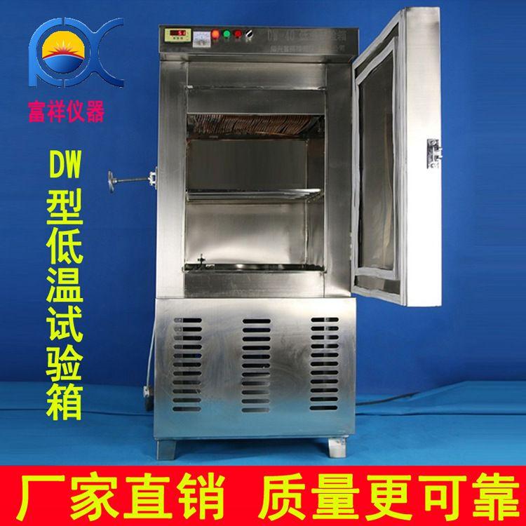 DW-2540℃型恒温恒湿实验室高低温试验箱立式卧式冷冻箱低温箱