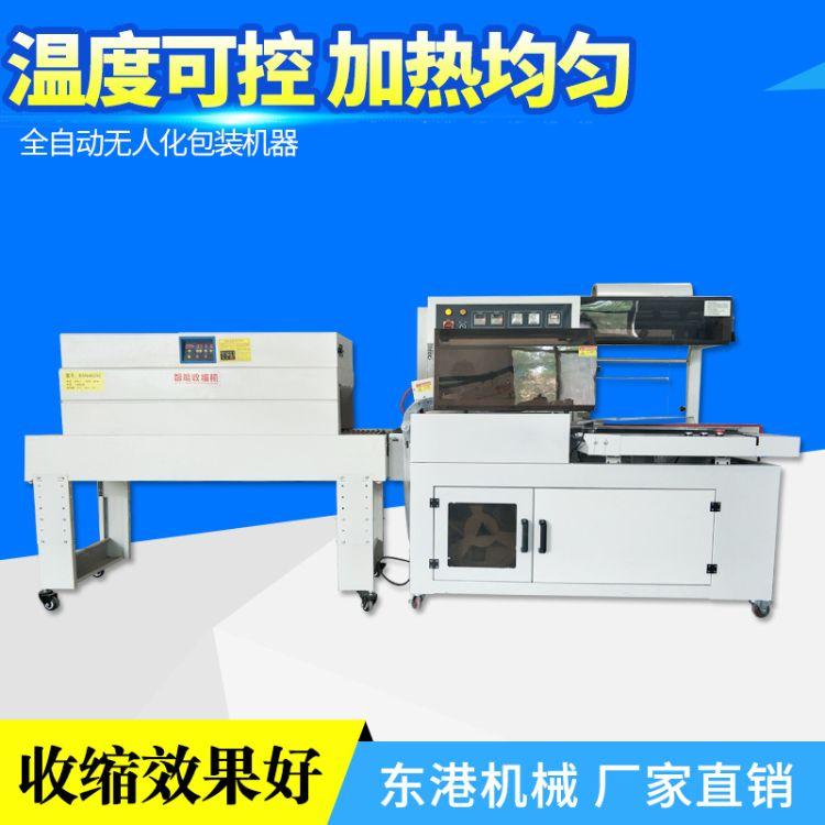 L型包装机 热收缩封切机 塑封机 热收缩 食品包装机