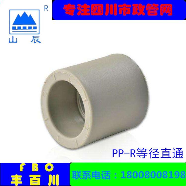 成都批发山辰PPR给水管管件 PPR直接PPR管箍PP-R直通