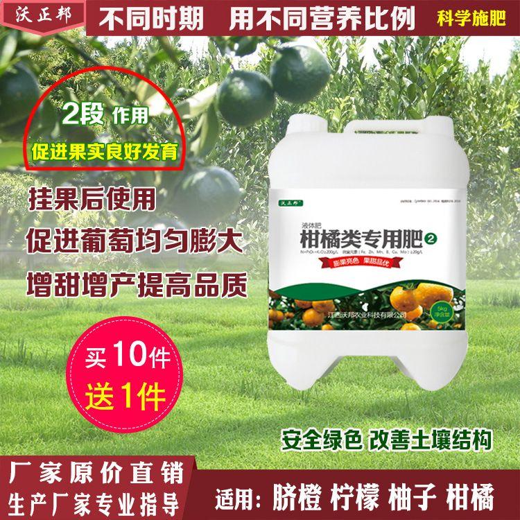 柑橘液体肥料 柠檬柑桔柚脐橙专用肥料 水溶肥植物营养液 叶面肥