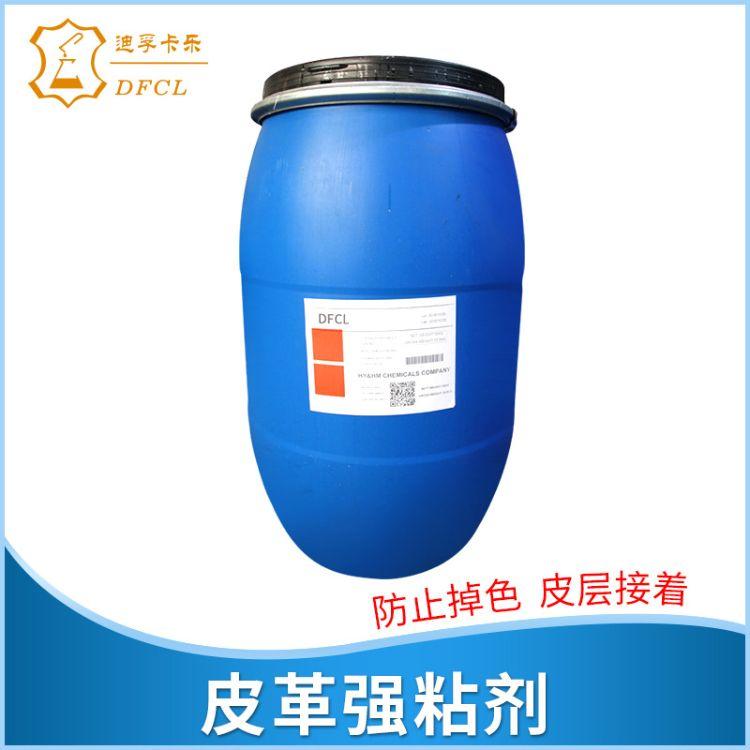 DFCL 皮革强粘剂 增强皮具涂层的上色黏合涂剂上色化工原材料