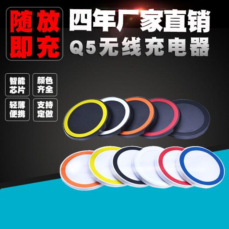 爆款Q5无线充电器适用苹果QI标准桌面迷你手机无线充电器礼品定制