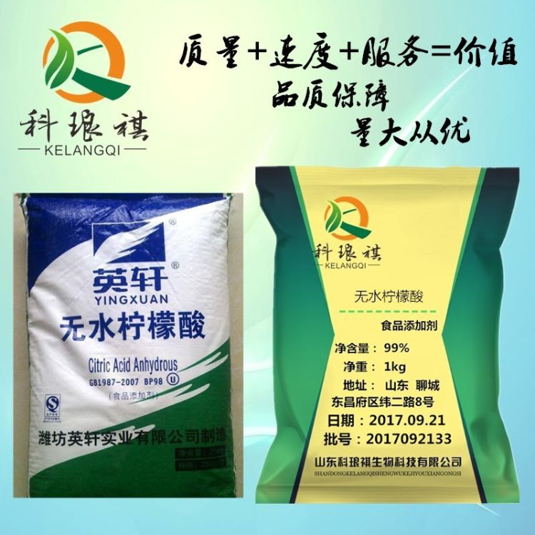供应 无水柠檬酸 食品级 无水柠檬酸 食品添加剂 质量保证