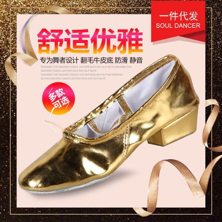 新款带跟舞蹈鞋真皮教师鞋金色亮革软底儿童芭蕾舞鞋成人演出鞋
