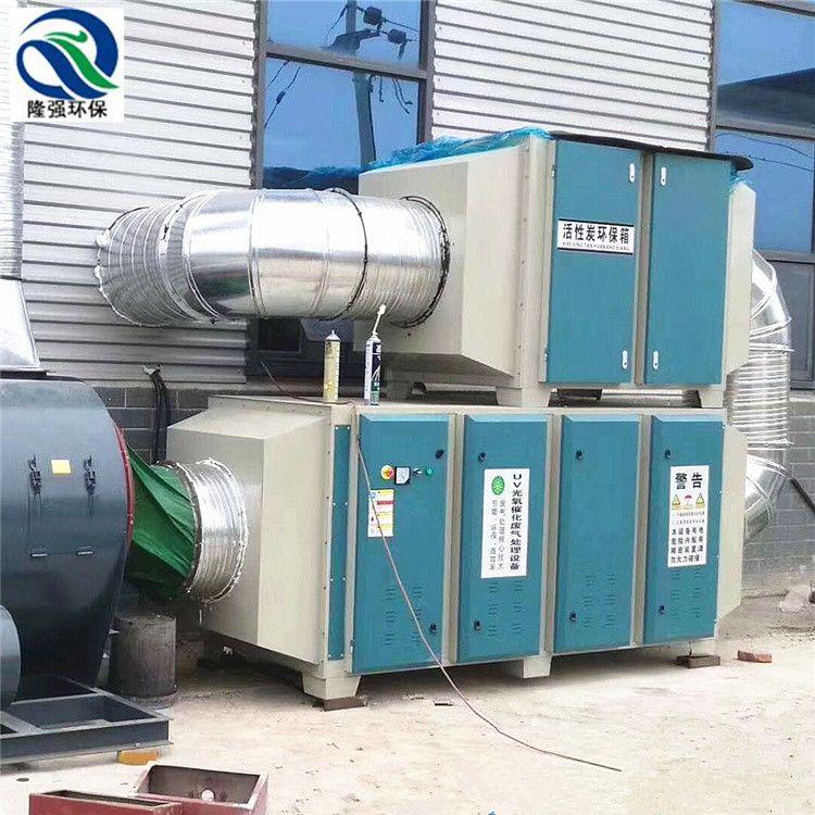 工业油烟废气处理净化设备 uv光解废气处理设备 光氧催化废气净化