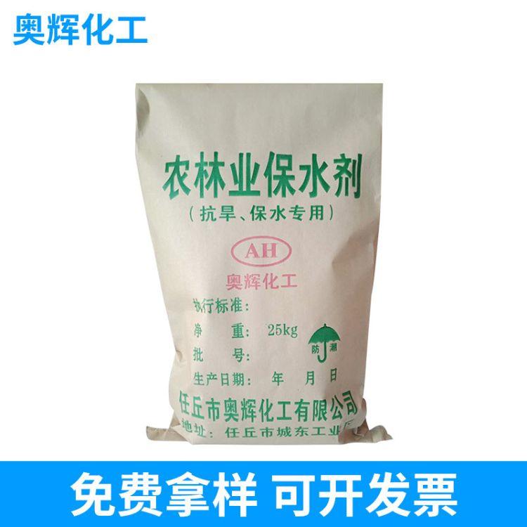 厂家供应保水剂 农林保水剂 农业抗旱保水剂 土壤抗旱保水剂