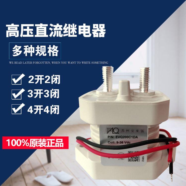 原厂直销ALQEVQ200C1DA高压直流接触器9V-36V有极性200A线圈12V