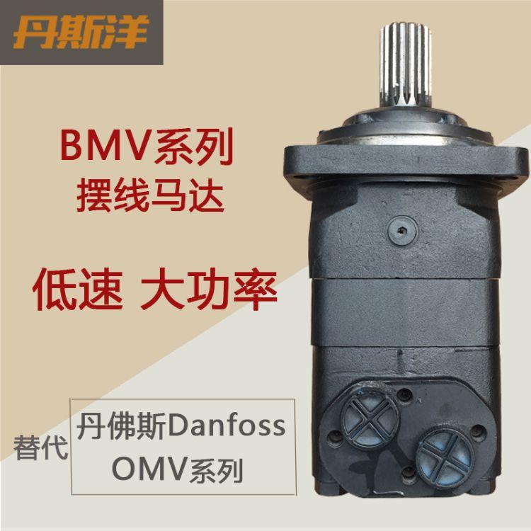 液压摆线马达BMV/OMV油马达低速大功率替代原装Danfoss丹佛斯马达