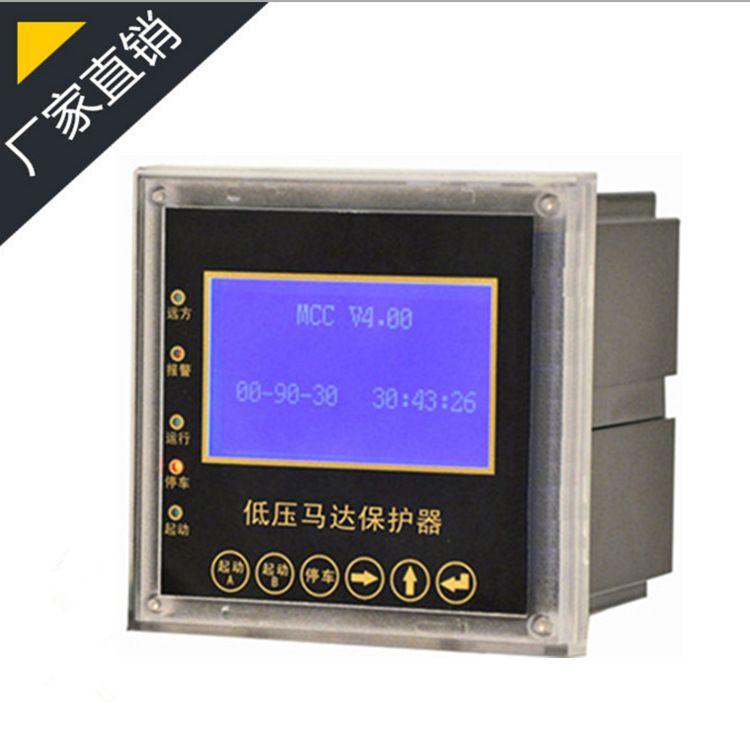 低压型马达保护器 电动机保护器  马达电机保护器 马达马达保护器