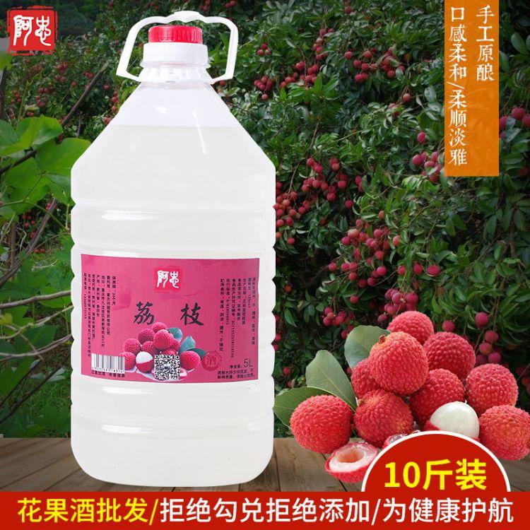 荔枝果酒花果味酒女士女士酒桶装自酿制水果酒10斤12°