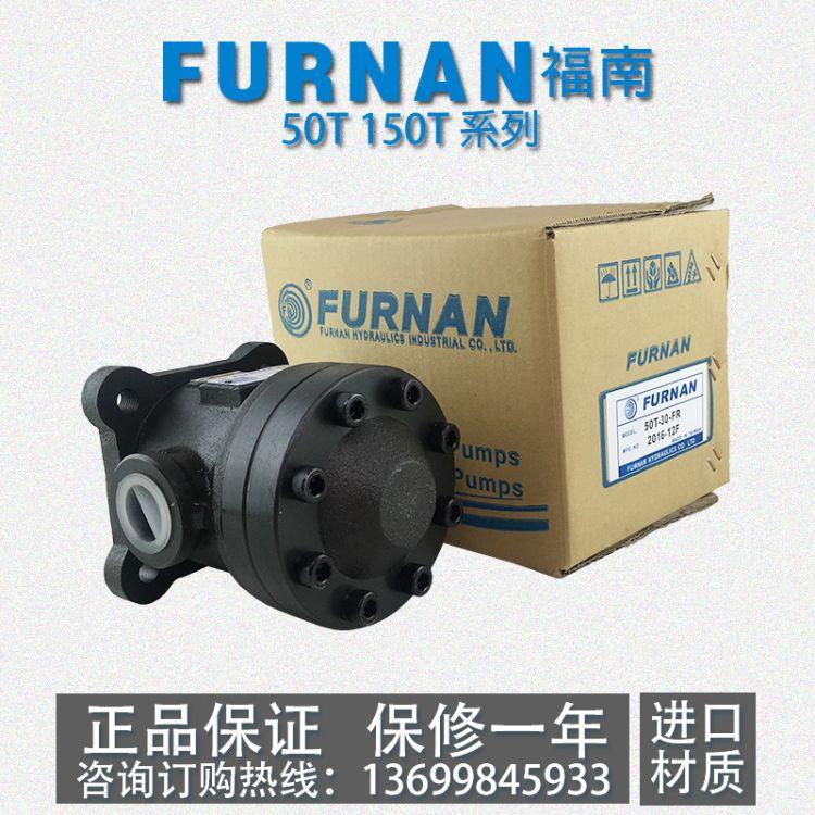 福南FURNAN50T-07/12/14/17/20/3/26/9-FR/LR/FL变定量叶片泵液压