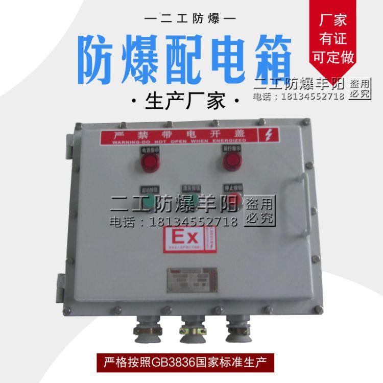 三通阀液压电机防爆箱  三通阀正反转防爆箱 可定做
