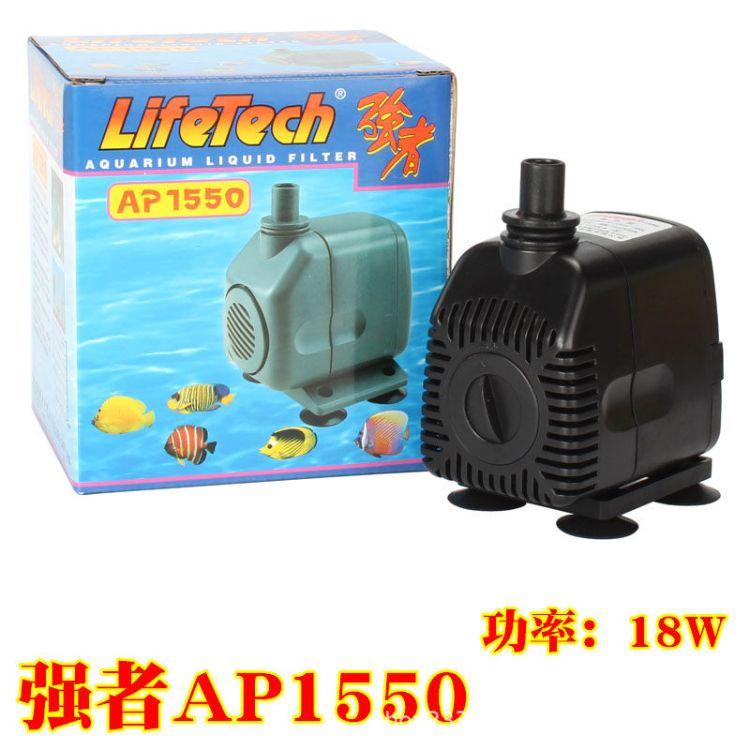 鱼缸水泵潜水泵LifeTech强者AP1550水泵佳宝水泵水族箱过滤抽水泵