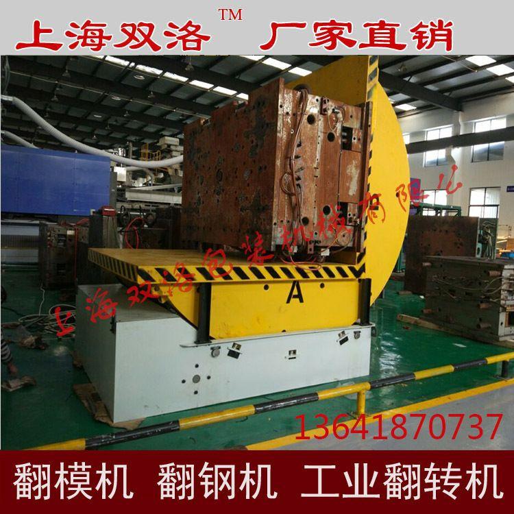 上海自动翻转机 90度翻转机 板材180度翻转机 模具翻转机 翻模机