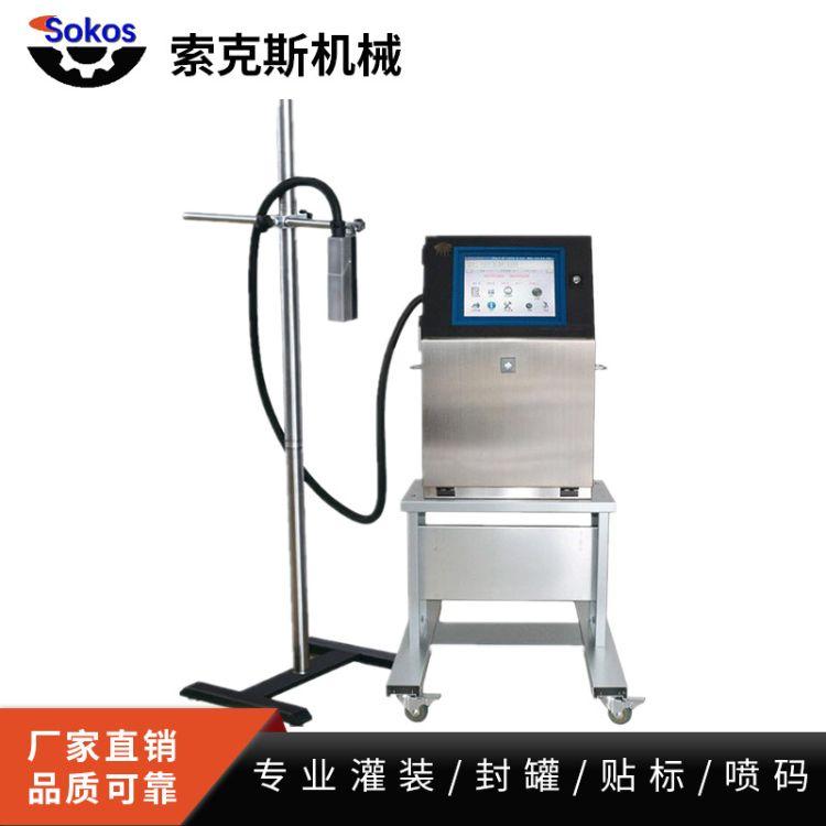 张家港全自动油墨喷码机 打码机流水线 二维码生产日期喷码机械