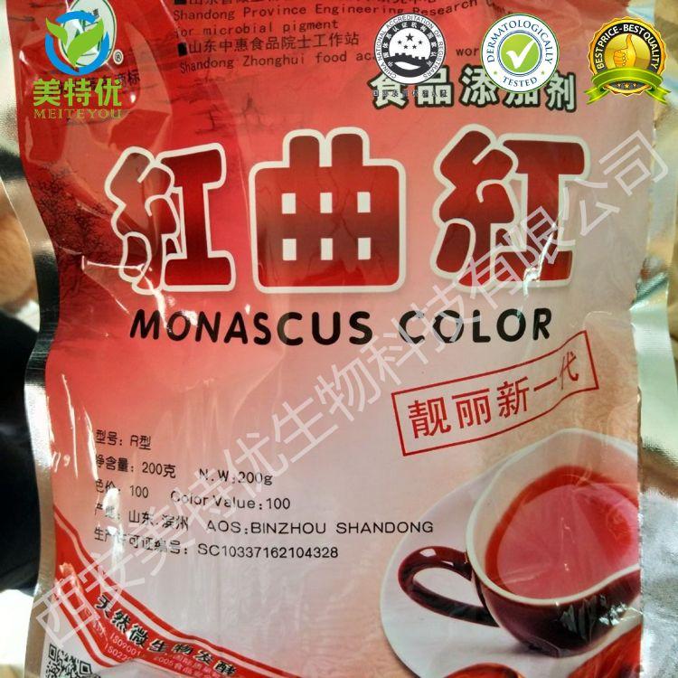 红曲红200g 食品级添加剂 天然红色色素 食品着色剂 品质保证