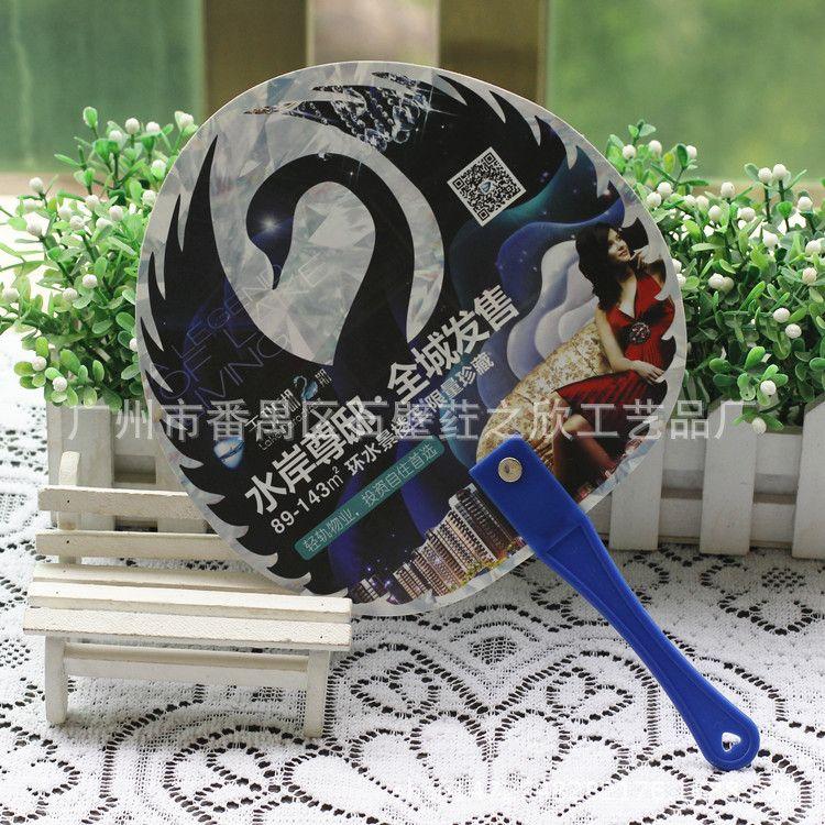 专业生产广告扇 PP印刷扇子 铆钉中柄扇 PP广告扇 厂家直销