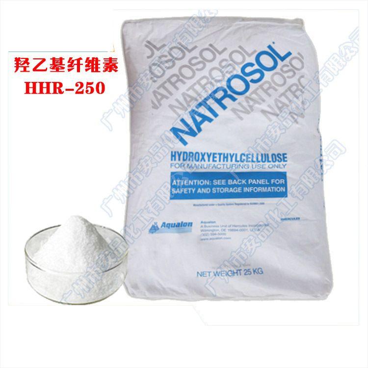 优质羟乙基纤维素 250HHR化妆品原料增稠剂 hhr250原料 HEC纤维素