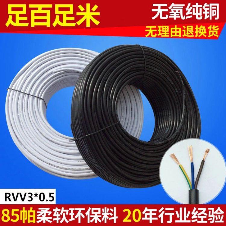 RVV3*0.5纯铜芯电缆线 国标三芯电线 家用电线电缆 电缆线厂家
