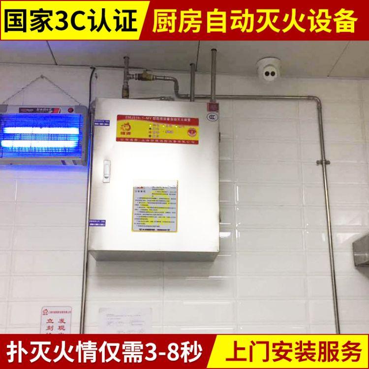 上海厨房灭火设备隆源品质信赖十五年 工厂厨房设备消防设备