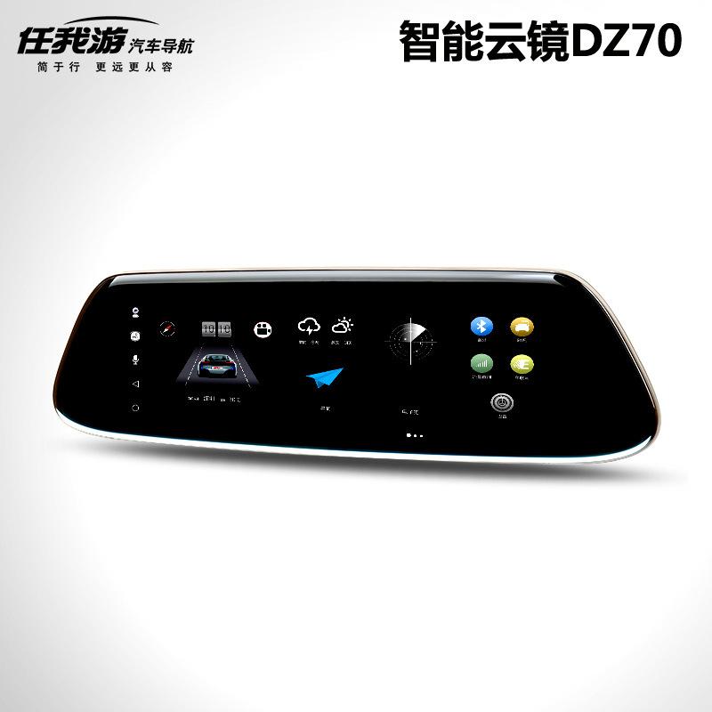 任我游dz70智能云后视镜导航仪记录仪测速一体机4G全网通8寸屏幕
