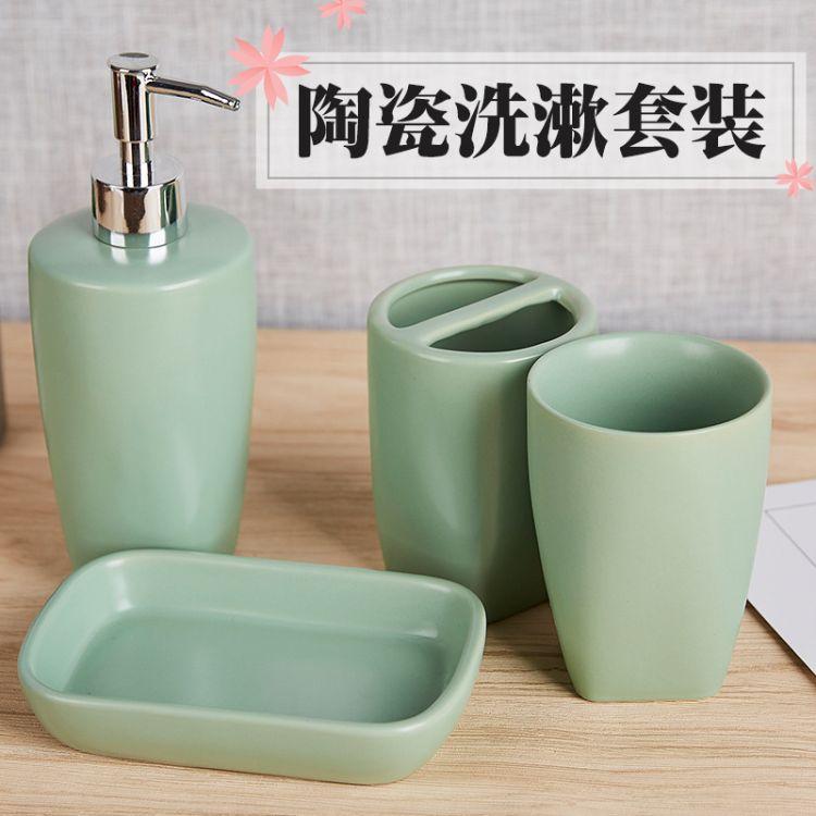 时尚简约陶瓷卫浴四件套洗漱浴室用品套装件牙刷杯漱口杯