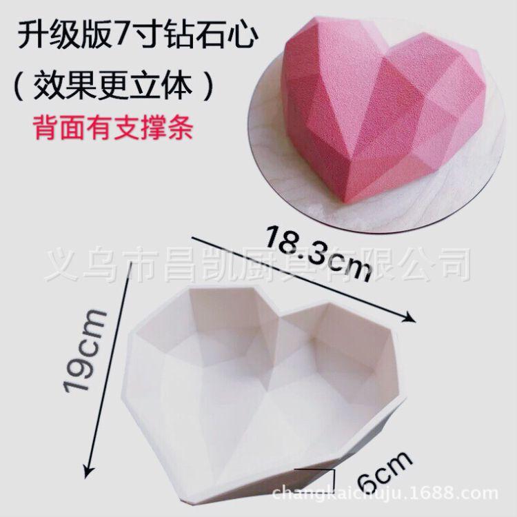 钻石心形硅胶蛋糕模 翻糖蛋糕模具 法式甜品模 硅胶慕斯烘焙模具