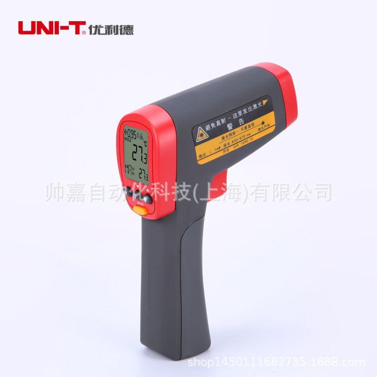 优利德UT301A手持红外线测温仪 UT301C工业测温枪 高精度 高温