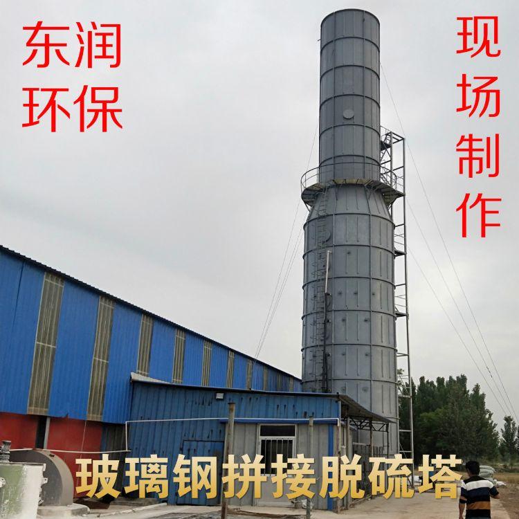 双碱法脱硫塔大型玻璃钢脱硫塔脱硫除尘器拼接式脱硫塔砖厂脱硫塔
