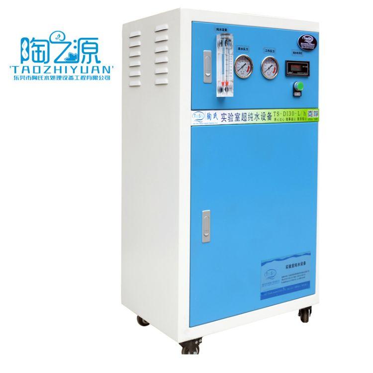 陶之源10升实验室超纯水机去离子水设备超纯水仪蒸馏水机