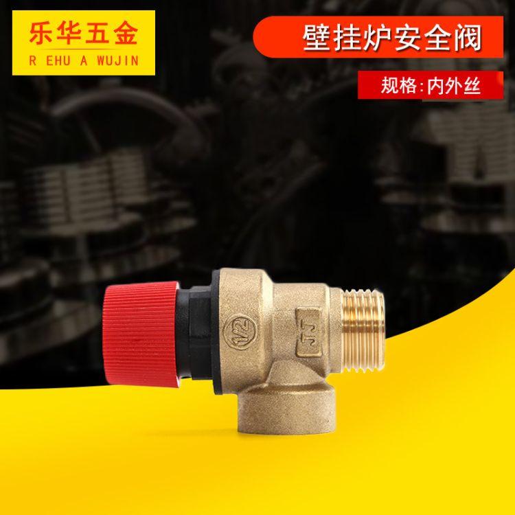 厂家直销优质壁挂炉安全阀3kg泄压阀  安全阀 可按客户需求定制