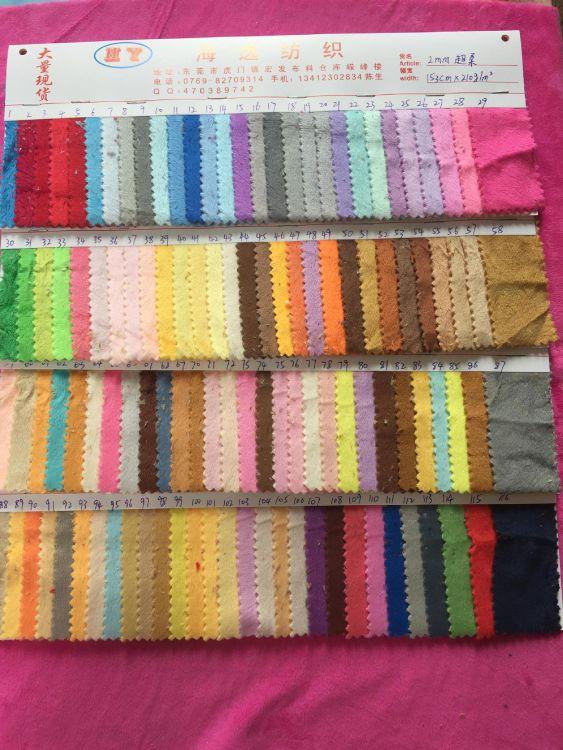 现货供应:2mm超柔剪毛绒 剪毛布 玩具超柔绒布 公仔绒布 服装绒布