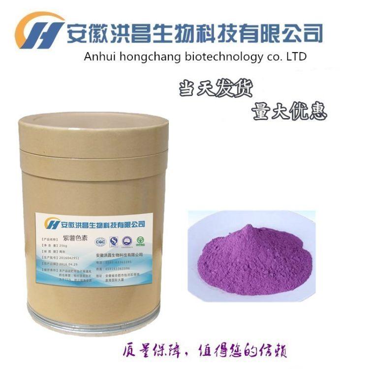 供应 紫薯色素 食用色素 着色剂 紫甘薯红色素量大优惠