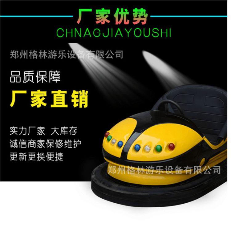 郑州碰碰车专业生产厂家直销 新款电瓶电网各种型号碰碰车