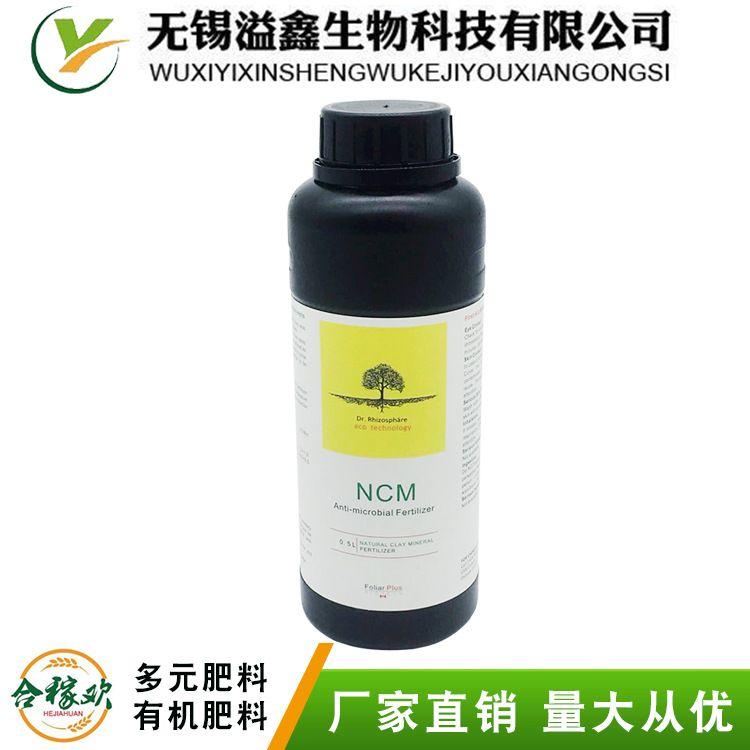 厂家直销物理性制菌剂叶面土壤肥料0.5L瓶装叶面肥料批发供应