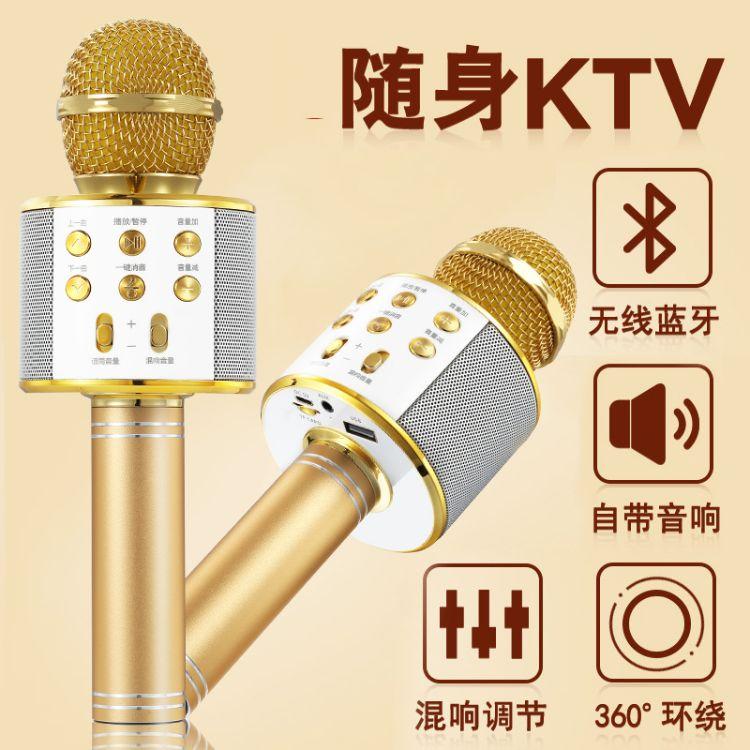 WS-858手 K歌麦克风手机蓝牙话筒全民K歌神器 质量保障 免费样品