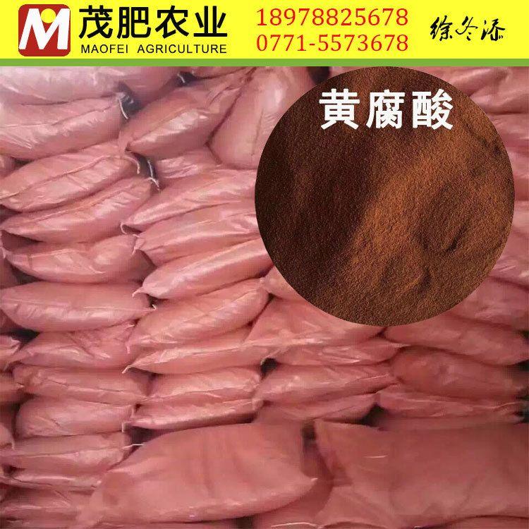 黄腐酸原粉 全溶速效生物肥料叶面肥 滴灌喷施冲施高效有机粉肥
